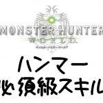 【MHW】ハンマーを劇的に強くするほぼ必須スキル「3種の神器」をハンマー使いが徹底解説!【モンハンワールド】