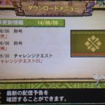 【MH4DLC】今日(6/6)から新称号が配信開始!