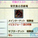 【MHX】イベントクエスト「常世貪る恐暴竜」の攻略プレイ記とデータ【モンハンクロス】