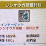 【MH4G】攻略プレイ記  闘技大会(上位)編その1