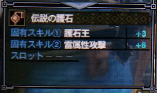 伝説の護石(護石王+3 雷属性攻撃+6)