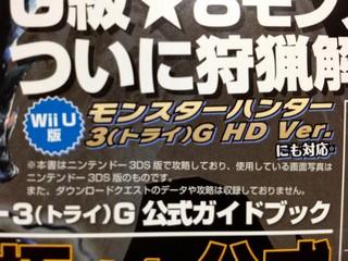 モンスターハンター3(トライ)G 公式ガイドブック1