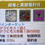 【MH4G】攻略プレイ記 闘技大会(上位)編その2