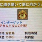 【MH4G】イベントクエスト「朝に道を聞いて覇に向かうとも」の攻略プレイ記とデータ
