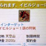 【MH4G】イベントクエスト「狩られます、イビルジョーに…」の攻略プレイ記とデータ