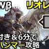 【MHWβ】リオレウスのソロハンマー攻略!解説付き動画も公開!