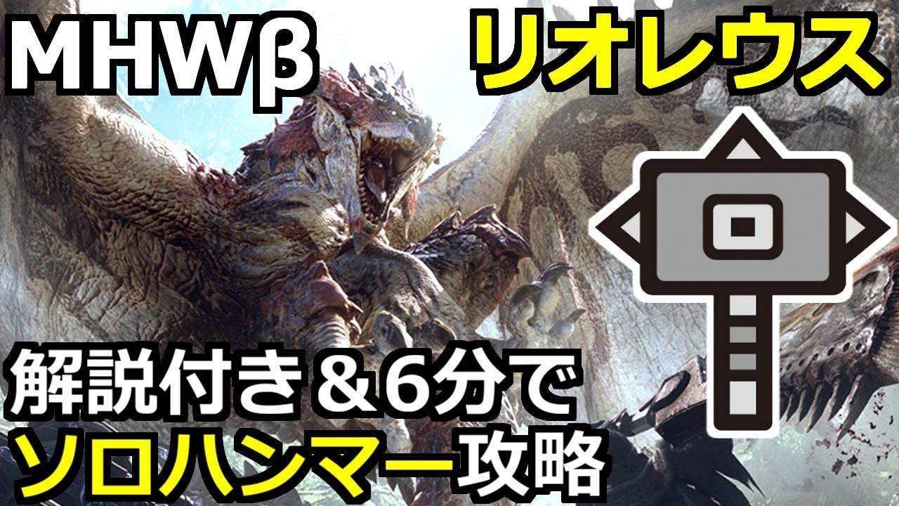 【MHWβ】リオレウス ソロハンマー攻略(字幕解説付き)