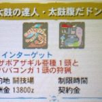【MH4G】イベントクエスト「太鼓の達人・太鼓腹だドン!」の攻略プレイ記&データ