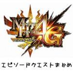 【MH4G】エピソードクエストまとめ