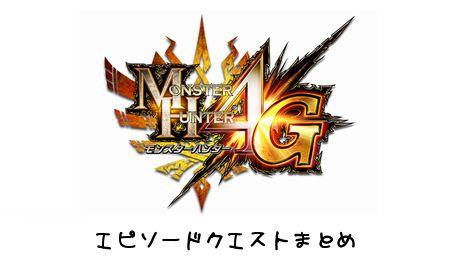MH4G エピソードクエストまとめ