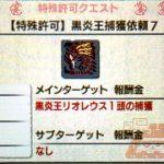 【MHX】攻略プレイ記 「黒炎王捕獲依頼7」と「黒炎王狩猟依頼8・9」【モンハンクロス】