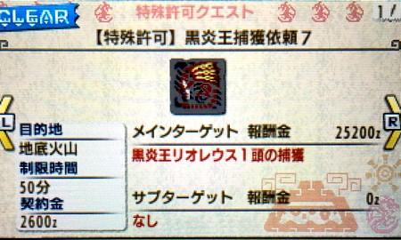 【特殊許可】黒炎王捕獲依頼7