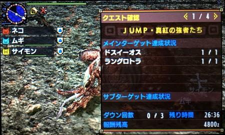 JUMP・真紅の強者たち クリア