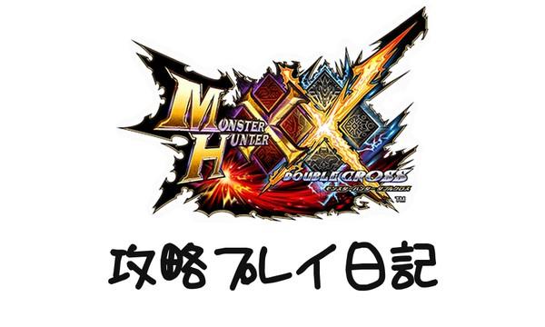 MHXX 攻略プレイ日記