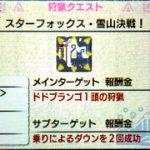 【MHX】イベントクエスト「スターフォックス・雪山決戦!」の攻略プレイ記とデータ【モンハンクロス】