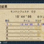 MHP3 チャレンジクエスト「モンハンフェスタ02」をクリア