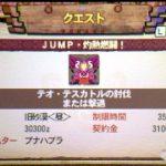 【MH4G】今日(12/22)からジャンプとのコラボクエ「JUMP・灼熱燃闘!」が配信開始!