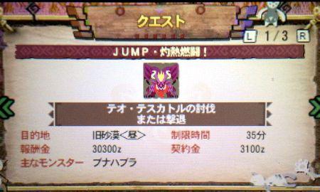 JUMP・灼熱燃闘!