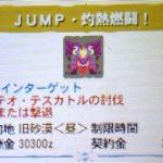 【MH4G】イベントクエスト「JUMP・灼熱燃闘!」の攻略プレイ記とデータ