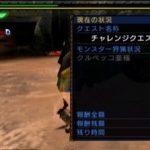 MHP3 チャレンジクエスト「チャレンジクエスト03」をクリア