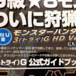 【MH3G】モンスターハンター3(トライ)G 公式ガイドブックを今買った