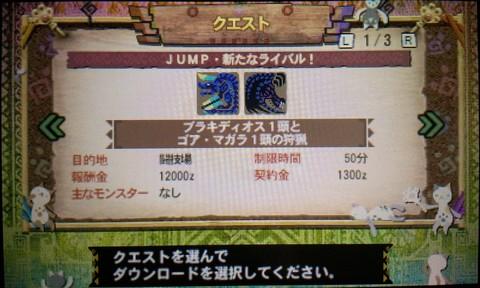 JUMP・新たなライバル!