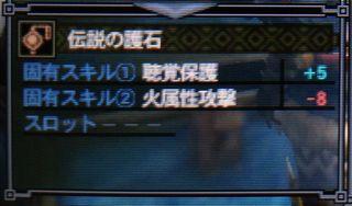伝説の護石(聴覚保護+5 火属性攻撃-8)