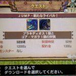 【MH4DLC】本日(9/27)よりイベクエ「JUMP・新たなライバル!」「カプ本・マスコット対決!」などが配信開始!