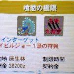 【MH4G】イベントクエスト「喰慾の極限」の攻略プレイ記とデータ