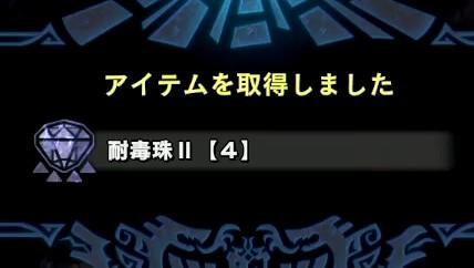 耐毒珠II【4】