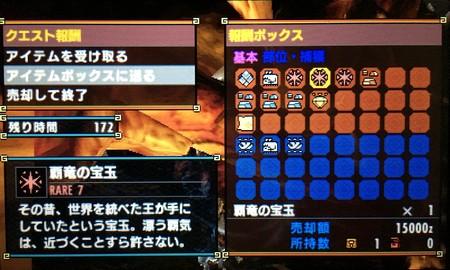 3枠の覇竜の宝玉