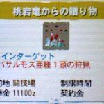 【MH4G】イベントクエスト「桃岩竜からの贈り物」の攻略プレイ記とデータ