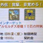 【MH4G】我輩だ!!!!!!!! 第1話「外伝:我輩、目覚める!」の攻略プレイ記&データ