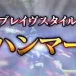 ブレイヴスタイルハンマーの基本解説と考察【MHXXハンマー攻略】