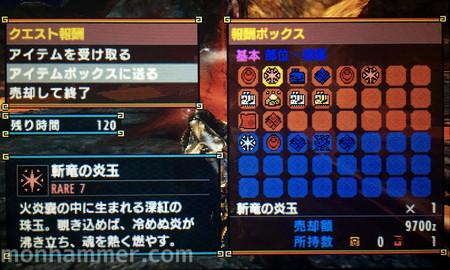 斬竜の炎玉x2