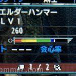 【MHXX】G級に入ったら最初にエルダーハンマーを作ろう! おすすめハンマー紹介