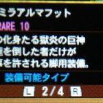 【MH4G】ハンマー攻略プレイ記 ミラアルマフットと戦火の龍神玉とミラルーツフット 集G★3番外編