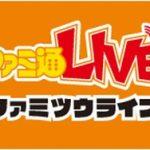 12/12のニコ生・ファミ通LIVEはMH3G HD ver.の特集!