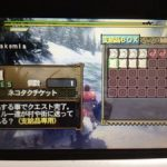 MH3G イベントクエスト#3「ネギま!・凍る世界の吸血鬼」をクリア