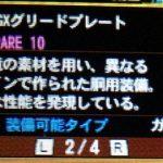 【MH4G】防具「GXグリードシリーズ(ガンナー用)」のデータ