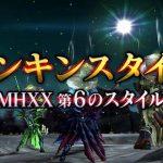 【MHXX】レンキンスタイルハンマーの解説と考察