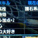 【MHXX】ネセト一式 ハンマー・剣士用火力スキル構成と解説(高級耳栓・弱点特効・超会心・5スロスキル)G級おすすめ装備紹介