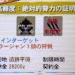 【MH4G】ハンマー攻略プレイ記 VS極限状態ラージャン 古文書クエスト編その7