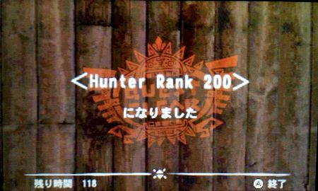 <Hunter Rank 200>になりました
