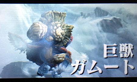 巨獣ガムート