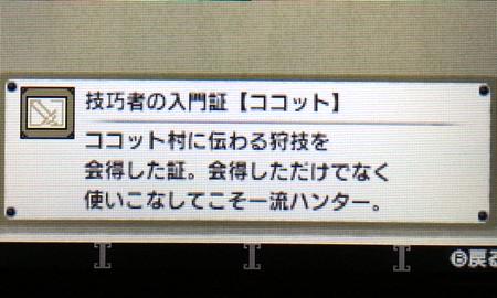 技巧者の入門証【ココット】