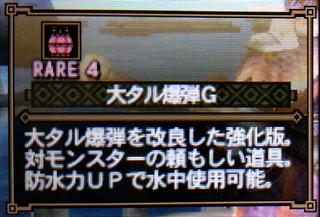大タル爆弾G