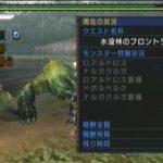 MHP3 イベントクエスト#42「水没林のフロントライン」をクリア