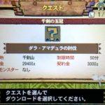 【MH4G】今日(3/6)からG級ダラ・アマデュラのイベクエ「千剣の玉冠」が配信開始!