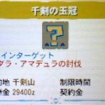 【MH4G】イベントクエスト「千剣の玉冠」の攻略プレイ記とデータ